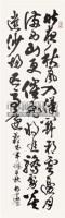行书 立轴 水墨纸本 - 胡问遂 - 中国书画、西画 - 2011季度拍卖会第二期 -收藏网