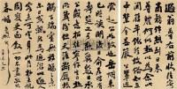 翁同龢 手札 -  - 中国书画 - 2011年春季艺术品拍卖会 -收藏网