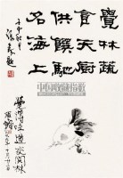 """书画 立轴 水墨纸本 - 116015 - 文汇雅聚 - """"文汇雅聚""""——2011年春季艺术品拍卖会 -收藏网"""