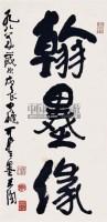 书法 镜片 纸本 - 李可染 - 中国书画 - 2011当代艺术品拍卖会 -收藏网