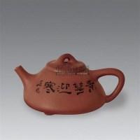 鲍育伟 子治石瓢 -  - 油画 中国书画 杂项 - 2008欢乐节艺术品拍卖会 -收藏网