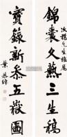 书法 对联 纸本 - 2308 - 名家书画作品专场(一) - 2011春季艺术品拍卖会 -收藏网
