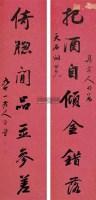 对联 - 1170 - 中国书画 - 2006广州冬季拍卖会 -收藏网