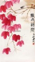 红叶草虫 立轴 - 齐白石 - 中国书画 - 2011冬季精品拍卖会 -收藏网