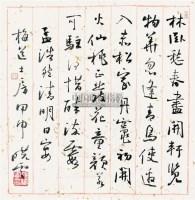 行书 镜心 水墨纸本 - 孙晓云 - 中国书画(二) - 2006春季艺术品拍卖会 -收藏网