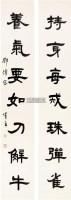 书法对联 立轴  水墨纸本 - 李鹤年 - 百年藏珍 - 2011年秋季艺术品拍卖会 -收藏网