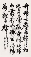 李义山绝句 立轴 水墨纸本 - 胡问遂 - 近现代及当代名家书画精品 - 2006迎春艺术品拍卖会 -收藏网