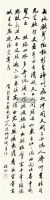 书法 立轴 纸本 - 1055 - 中国书画 - 2011年秋季大型艺术品拍卖会 -中国收藏网