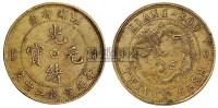 清江苏省造光绪元宝当二十文铜币一枚 -  - 古钱 银锭 机制币 - 2009秋季拍卖会 -中国收藏网