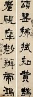 何绍基 行书七言对 -  - 中国书法专场 - 2008年秋季大型艺术品拍卖会 -收藏网
