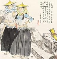 惠安女 立轴 设色纸本 - 韦江琼 - 中国书画 - 2011 春季艺术精品拍卖会 -中国收藏网