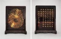 """御制紫檀木嵌""""延年""""龙凤纹古玉壁御题诗插屏 -  - Works of Art of the Qianlong Reign - 2007春季拍卖会 -中国收藏网"""