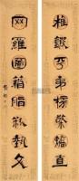 龚橙 书法 对联 纸本 -  - 中国书画(一) - 2006年第4期嘉德四季拍卖会 -收藏网