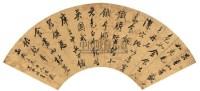 书法  扇面 水墨纸本 - 林则徐 - 中国书画(二) - 2006年秋季拍卖会 -中国收藏网