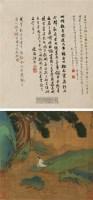 临流听琴图 镜心 绢本 - 王振鹏 - 中国书画(十) - 嘉德四季第二十六期拍卖会 -中国收藏网