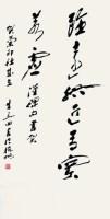 维远 纸本 - 1 - 近现代名家专场Ⅰ、王伯敏书画作品专场 - 2011秋季艺术品拍卖会 -收藏网
