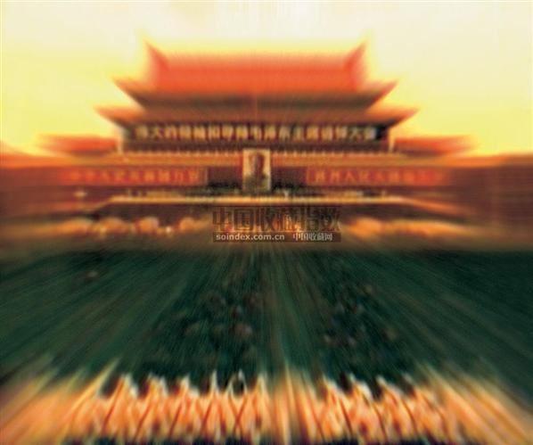 移动的记忆—1976年毛主席去世 版数:1/6 -  - 中国油画雕塑 - 2006秋季艺术品拍卖会 -收藏网