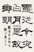 隶书 镜片 纸本 - 刘炳森 - 中国书画 - 2011年春季拍卖会 -收藏网