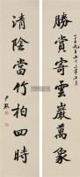 七言对联 镜心 水墨纸本 - 4753 - 中国书画(二) - 2011年秋季拍卖会 -收藏网