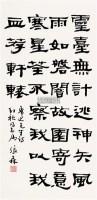 鲁迅诗一首 水墨纸本 - 11731 - 墨海善缘:名家书法专场 - 2011秋季中国书画名人名作拍卖会 -收藏网
