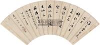 行书 镜片 纸本 - 123437 - 中国书画 - 2011年春季拍卖会 -收藏网