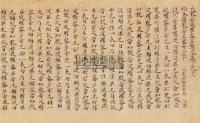 大般若波罗蜜多经卷第一百八十一 (一卷) -  - 古籍善本 - 嘉德四季第二十五期拍卖会 -收藏网