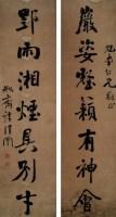 书法对联 - 117336 - 中国书画 - 2007秋季艺术品拍卖会 -中国收藏网