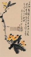 韩秋岩 枇杷 - 韩秋岩 - 中国书画专场 - 2010艺术品拍卖会 -收藏网