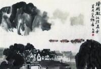 烟雨漓江 镜心 设色纸本 - 133004 - 中国书画 - 2008太平洋迎春艺术品拍卖会 -收藏网