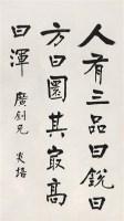 黄炎培 书法 立轴 水墨纸本 - 黄炎培 - 中国书画(三) - 2006秋季拍卖会 -收藏网