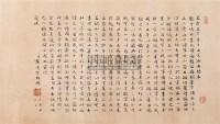 书法 镜心 水墨纸本 - 戴传贤 - 中国书画 - 第6期中国艺术品拍卖会 -收藏网