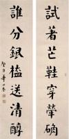 华世奎 书法对联 立轴 水墨纸本 - 华世奎 - 中国书画(一) - 2006畅月(55期)拍卖会 -收藏网