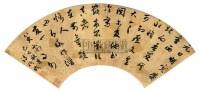 书法 扇面 水墨纸本 - 溥伒 - 中国书画(二) - 2006年秋季拍卖会 -收藏网