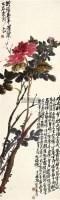 牡丹 立轴 设色纸本 - 116056 - 浙江四大家专场 - 2011年春季艺术品拍卖会 -收藏网