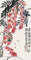 齐良已 紫藤 - 齐良已 - 中国书画 - 四季拍卖会(第56期) -收藏网