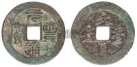 """北宋""""元丰通宝""""篆书、行书铁母各一枚 -  - 钱币 - 2008年春季拍卖会 -中国收藏网"""