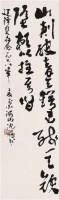 沈鹏 书法 立轴 水墨纸本 - 沈鹏 - 中国书画 - 2006首届艺术品拍卖会 -收藏网