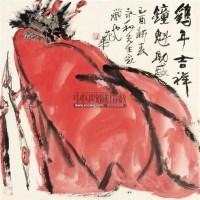 鸡年吉祥 钟馗助威 软片 - 85612 - 中国书画 - 2011年春季艺术品拍卖会 -收藏网