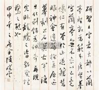 书法 水墨纸本 - 孙晓云 - 当代中国书画 - 2009南京秋季当代中国书画专场拍卖会 -收藏网