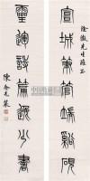 书法对联 立轴 设色纸本 - 陈含光 - 中国书画专场 - 2008迎春大型艺术品拍卖会 -收藏网