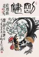 雄鸡图 立轴 设色纸本 - 陈大羽 - 中国书画 - 2010秋季艺术品拍卖会 -收藏网