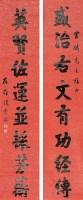 钱崇威 书法对联 - 钱崇威 - 中国书画 - 2007春季中国书画名家精品拍卖会 -收藏网