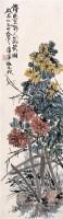 蒲华 秋菊篱落图 立轴 设色纸本 - 5926 - 中国书画(二) - 2006秋季艺术品拍卖会 -收藏网