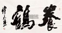 书法 镜心 - 127240 - 中国书画 - 2011年首屇艺术品拍卖会 -收藏网