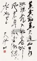 书法 镜片 纸本 - 130605 - 书法专场 - 2011首届中国书画拍卖会 -收藏网