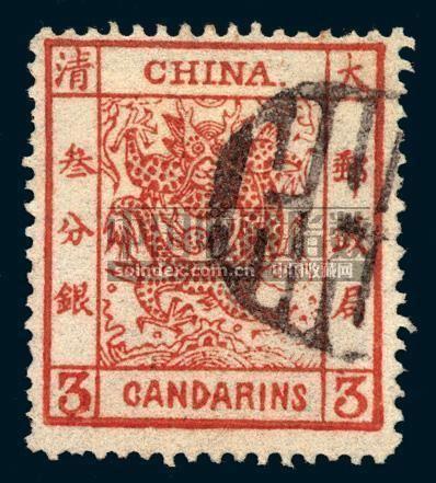 ○1878年大龙薄纸邮票3分银一枚 -  - 邮品 - 2006年秋季拍卖会 -收藏网