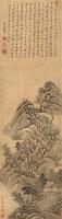 吴山纪游 立轴 水墨绢本 - 徐枋 - 中国古代书画 - 2006秋季艺术品拍卖会 -收藏网