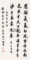 书法 立轴 纸本 - 6179 - 近现代书画专场 - 2011首届中国书画拍卖会 -收藏网