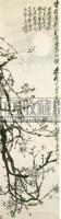 吴昌硕  PLUM BLOSSOM UNDER MOONLIGHT hanging scroll - 116056 - 中国书画 - 2007年秋季拍卖会 -收藏网