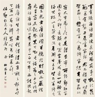 王同愈 草书四屏 -  - 中国书法专场 - 2008年秋季大型艺术品拍卖会 -收藏网
